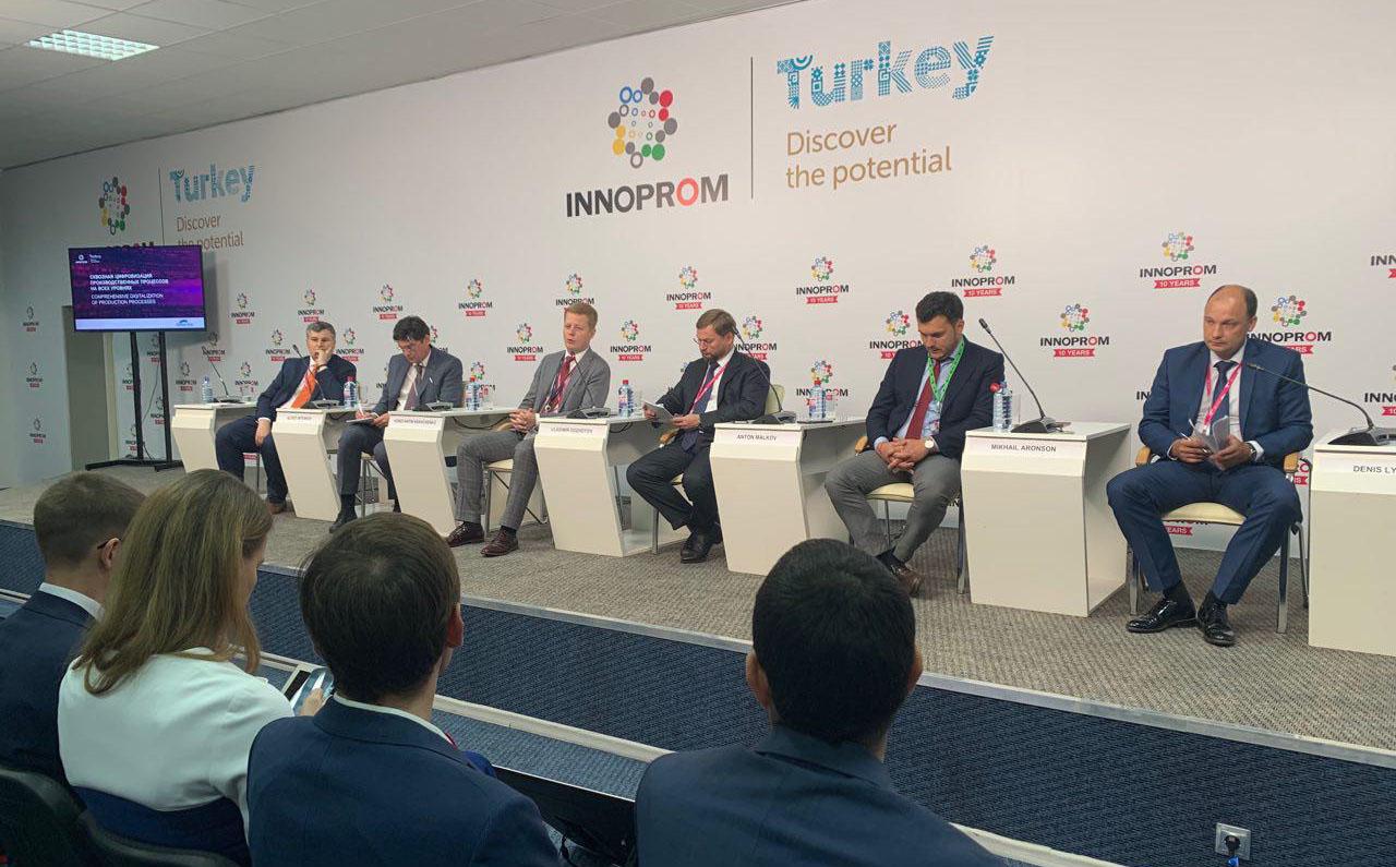 Цифровизацию сквозных процессов обсудили на ИННОПРОМ-2019