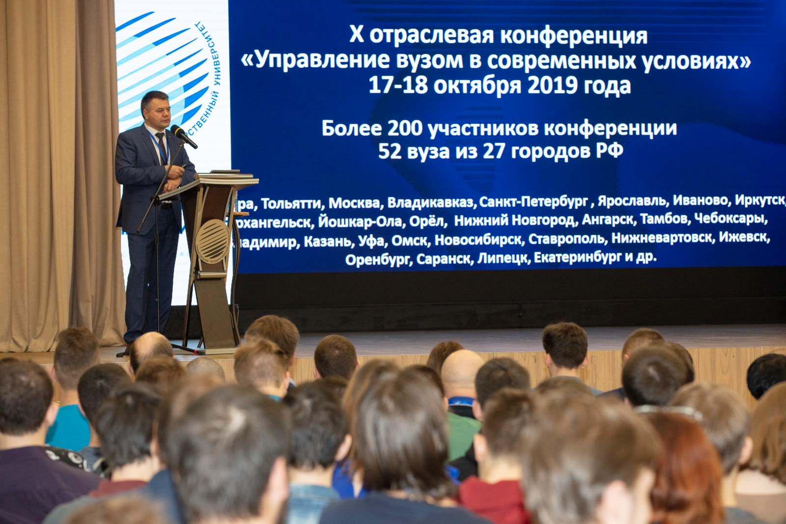 В Тольятти успешно проведена конференция для вузов