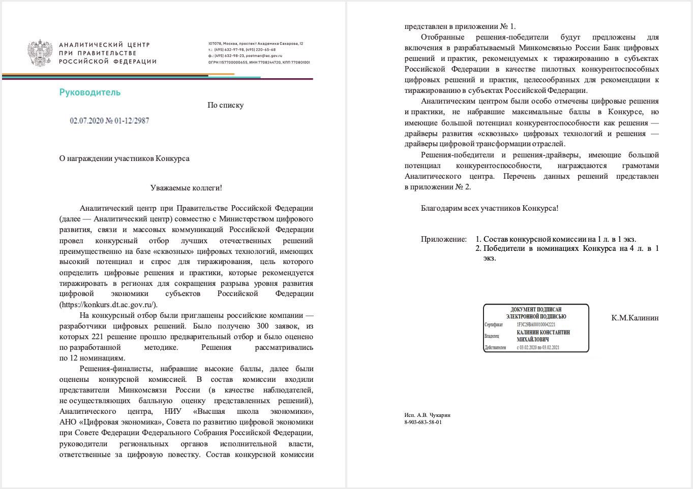 Аналитический центр при Правительстве РФ признал «Галактика ЕАМ» победителем Конкурсного отбора лучших отечественных решений